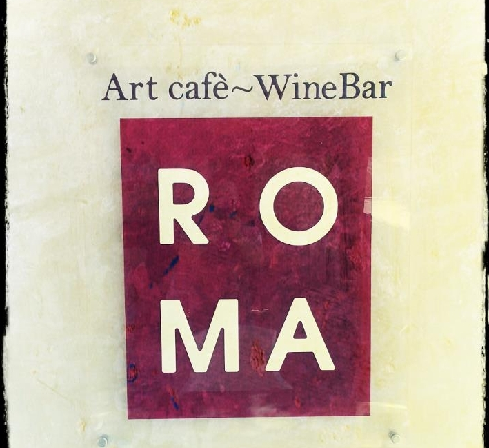 Art Cafe Wine Bar Roma